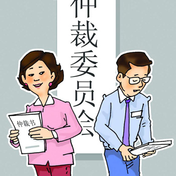How To Apply For Arbitration In China