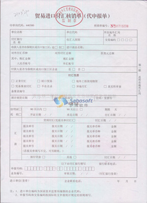 Cancellation After Verification & Tax Refund In Chinese Enterprises