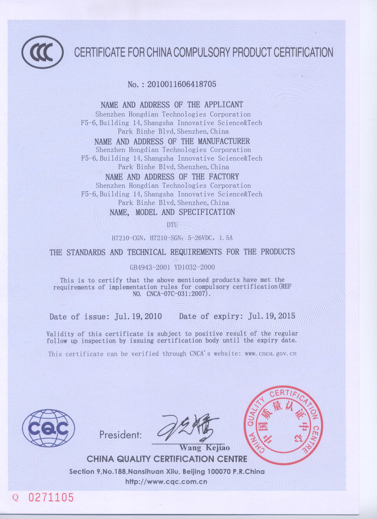An Introduction to the China Compulsory Certification System (CCC or ...